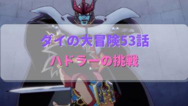 ダイの大冒険アニメ第53話感想 ハドラーの挑戦心がかっこよすぎ!