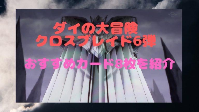 クロスブレイド6弾おすすめカード8選【暗黒属性の時代到来!】